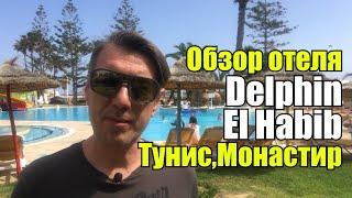 Delphin El Habib, Тунис, Монастир