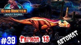 Dino Hunter Эпизод #39 Регион 13.Видео Игры динозавры как мультики про динозавров.Dinosaurs game fun