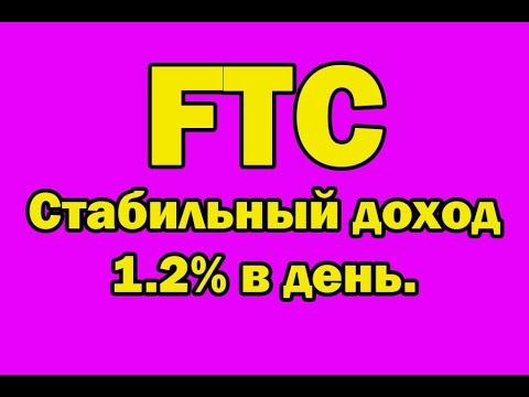 FTC - Стабильный доход – 1.2% в день.