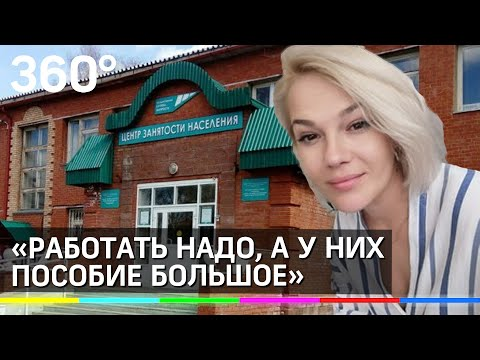 Башкирская чиновница объяснила причину безработицы: во всем виноваты лень и большое пособие