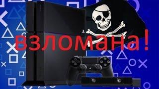 PlayStation 4 - ВЗЛОМАЛИ 2016! PS4 взломали 2016, не фейк!  Свежая информация по взлому PS4