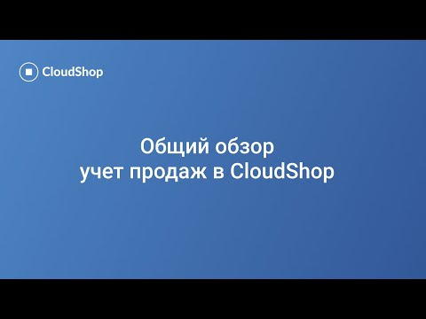 Video of CloudShop