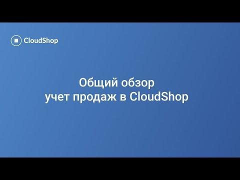 Видеообзор CloudShop