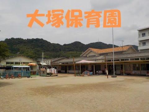 Otsuka Nursery School