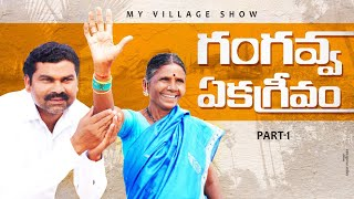 Sarpanch Gangavva | VILLAGE ELECTIONS | S02 | E01 | my village show comedy