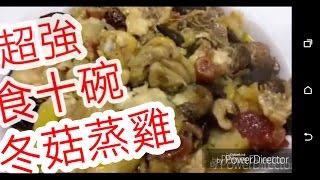 冬菇蒸雞 😋(想睇多啲記得(訂閱))