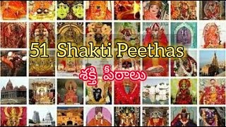 51 Shakti Peethas of the Goddess Shakti || Temples Info || Devotional-Series - Download this Video in MP3, M4A, WEBM, MP4, 3GP
