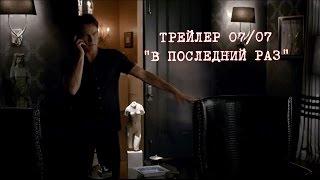 Настоящая Кровь (True Blood), «Настоящая кровь»: промо 7.07 «One Last Time» (рус.)