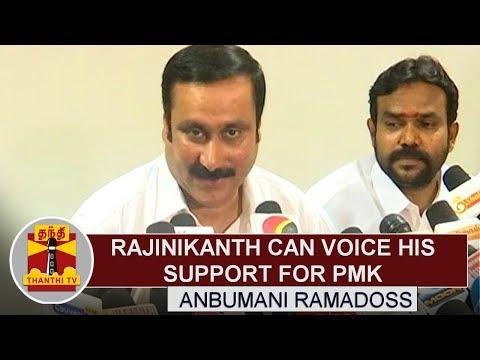 Rajinikanth can voice his support to PMK : Anbumani Ramadoss | Thanthi TV