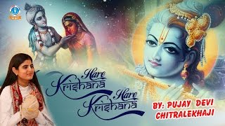 Hare Krishna Hare Krishna Vishram Kirtan Devi Chitralekhaji