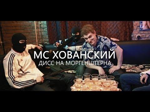 MC ХОВАНСКИЙ - ДИСС НА МОРГЕНШТЕРНА. ПАРОДИЯ #18