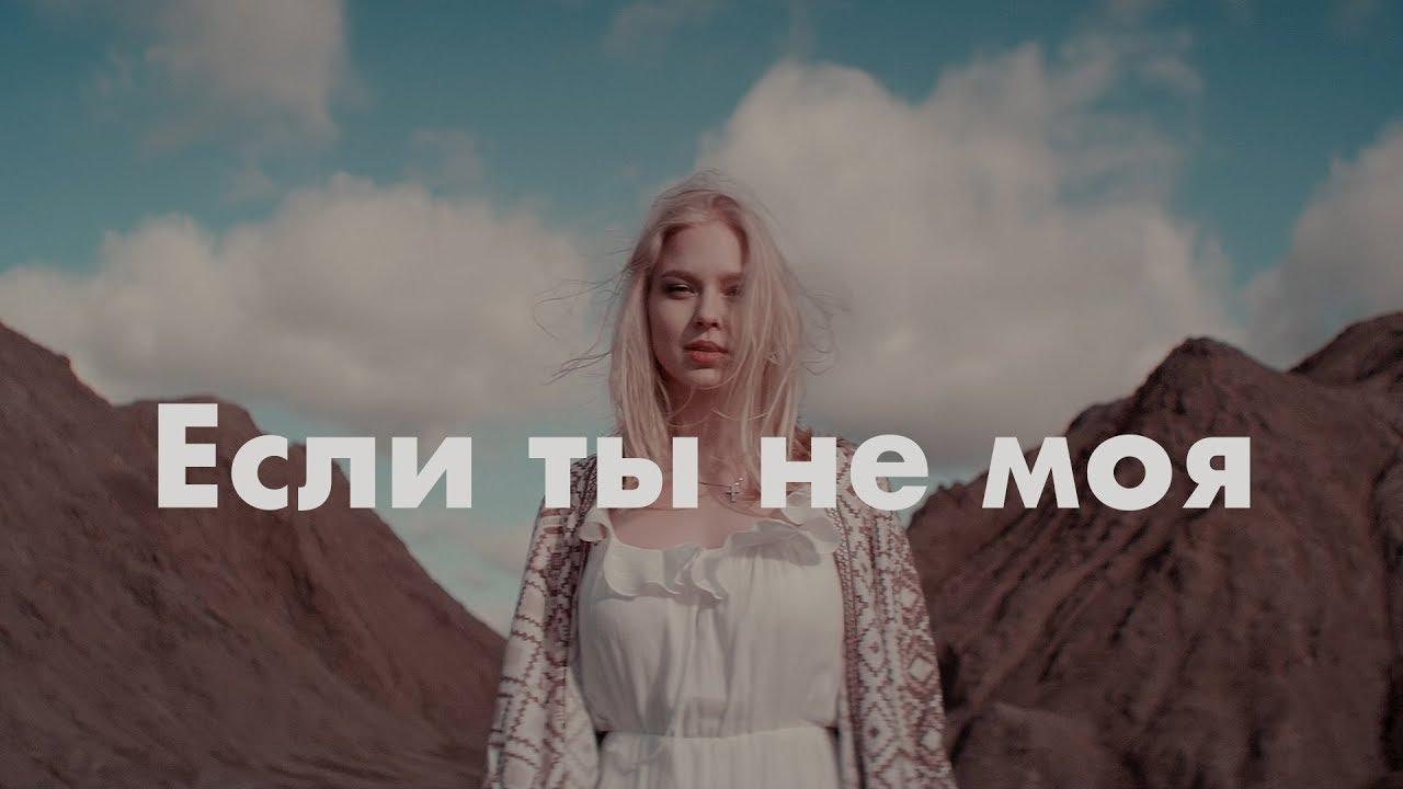 Ka-Re — Если ты не моя