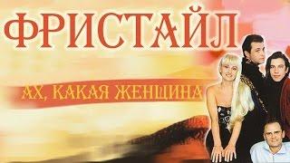 Фристайл - Ах, какая женщина (Альбом 1995)
