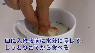 パサパサ食品を食べやすくする方法