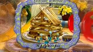 Обложка на видео о Вкусные истории часть 2