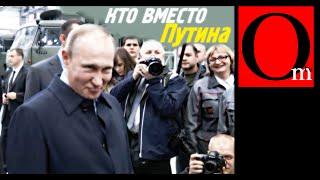 Кто вместо Путина?..