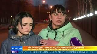 Опознал дочь по ботиночкам: Россия скорбит вместе с жителями Кемерова