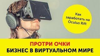 Oculus Rift: бизнес в виртуальном мире