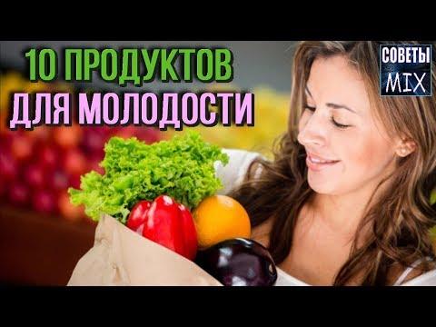 Топ 10 продуктов, которые могут сделать вас моложе