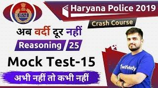 12:00 PM - Haryana Police 2019 | Reasoning by Deepak Sir | Mock Test-15