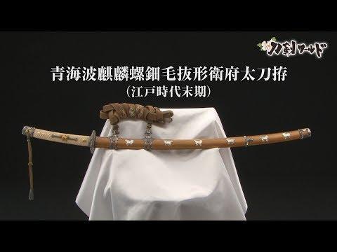 青海波麒麟螺鈿毛抜形衛府太刀拵