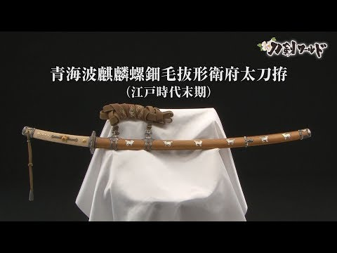 Koshirae (sword mounting) for tachi long sword worn by imperial guard, with a scabbard ornamented with fiery horses of mother-of-pearl atop wave patterns