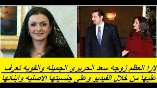 اغاني حصرية تعرف على زوجه سعد الحريرى لارا العظم وجنسيتها الاصليه وابنائهما تحميل MP3