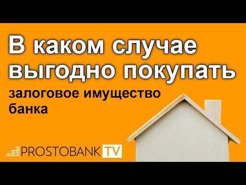 В каком случае выгодно покупать залоговое имущество банка?