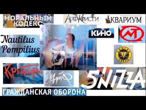РУССКИМ РОКЕРАМ НОГУ СВЕЛО! 12 СТИЛЕЙ исполнения песни guitar acoustic cover