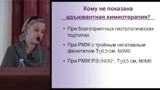 Townstream - Л.Г. Жукова, Адъювантная и неоадъювантная химиотерапия РМЖ.