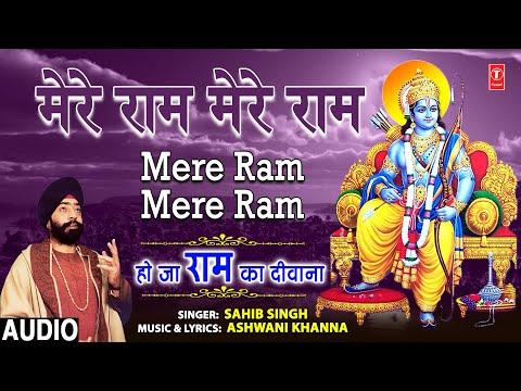 मेरे राम मेरे राम मेरे राम
