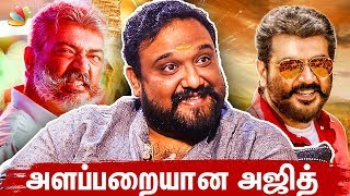 Mass and Emotional : Director Siva Interview about Ajith and Viswasam | Making
