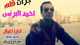 احمد البرنس جرات قلم اغنيه جديده 2014 اغانى شعبى
