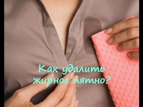Как удалить жирные пятна с одежды? Эксперимент.