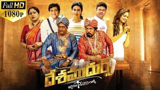 Desamudurs Latest Telugu Full Length Movie | Prudhvi Raj, Posani Krishna Murali | 2019 Telugu Movies