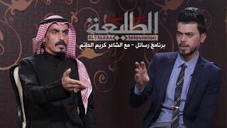 برنامج رسائل | الشاعر كريم الحاتم | تقديم - علي نور الياسري | قناة الطليعة الفضائية