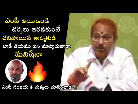 TRS Leader korivi Venu Gopal Sensational Comments On MP Bandi Sanjay | Telugu Varthalu