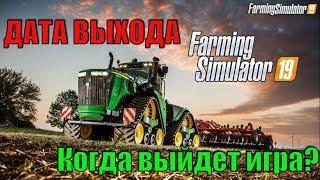 farming simulator 19 дата выхода | Когда выйдет игра?