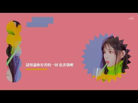 文慧如 Boon Hui Lu [ 有害 Better When It's Worse ] Official Lyrics Video