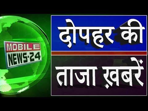 Mid day news 31.10.2018 | दोपहर की ताजा ख़बरें | News headlines | Top 10 news | Taja khabren | News24