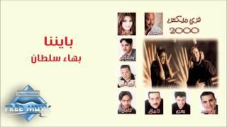 Bahaa Soultan - Baynena | بهاء سلطان - بايننا