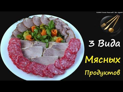 👉 Мясная Нарезка / 👉 Книга Рецептов / Bon Appetit