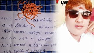 love letter | gp muthu | comedy