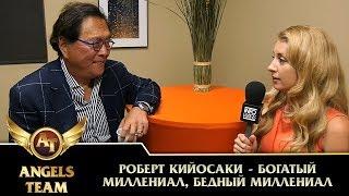 Роберт Кийосаки - Богатый миллениал, бедный миллениал