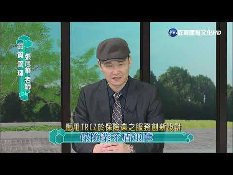蘇峰民博士-應用TRIZ於保險業之服務