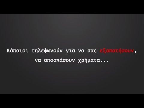 Μήνυμα της ΕΛ.ΑΣ για τις «τηλεφωνικές απάτες»