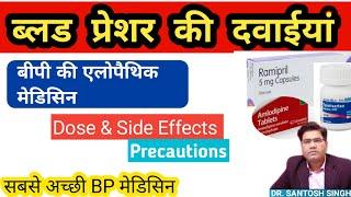 High BP Ki Medicine In Hindi | ज्यादा ब्लड प्रेशर की दवा | Blood Pressure Ki Dawa | BP Ki Medicine
