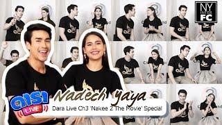 [ENG SUB] Nadech Yaya - Dara Live 'Nakee 2 The Movie' Special 19/10/18