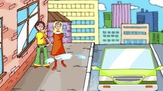 Как правильно ходить вдоль дороги Поведение на дороге для детей.