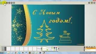 Как сделать рисованное видео поздравление с Новым годом своими руками
